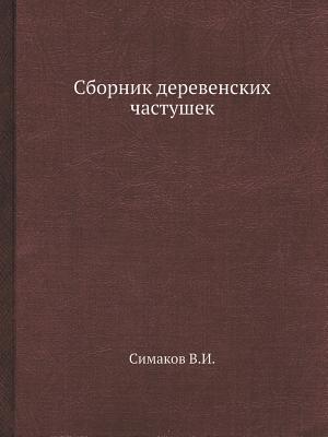 Sbornik derevenskih chastushek
