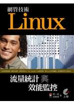 Linux網管技術