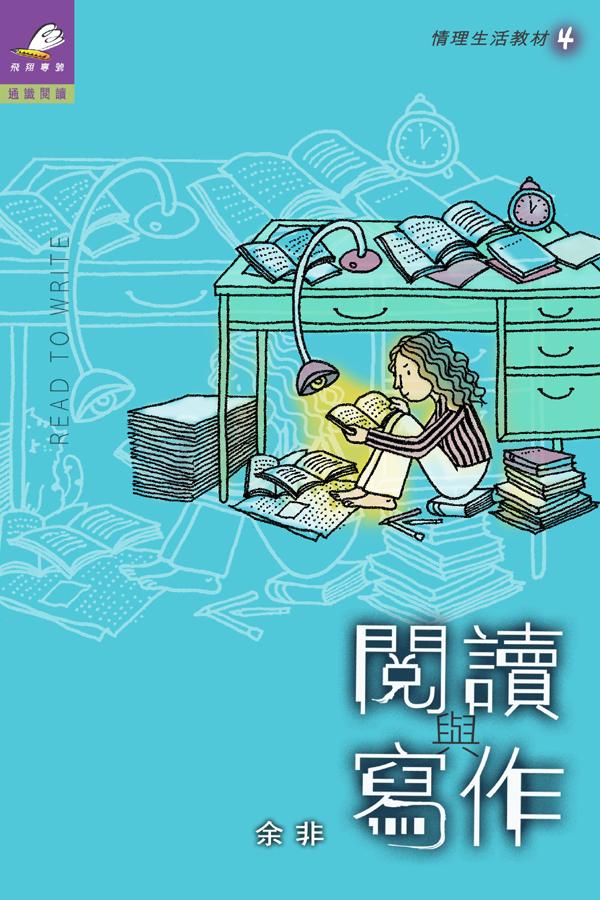 閱讀與寫作