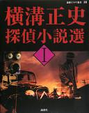 横溝正史探偵小説選〈1〉
