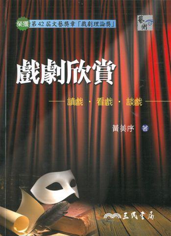 戲劇欣賞:讀戲,看戲,談戲
