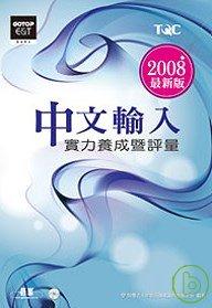 中文輸入實力養成暨評量(2008年版)(附光碟)