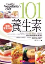 101養生素