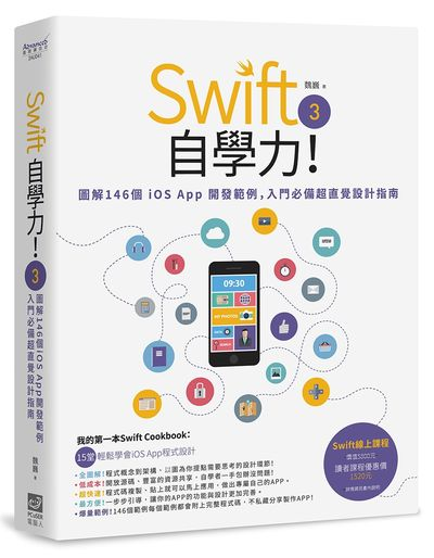 Swift 3 自學力