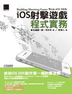 iOS射擊遊戲程式實務