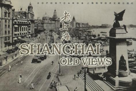 Shanghai Old Views