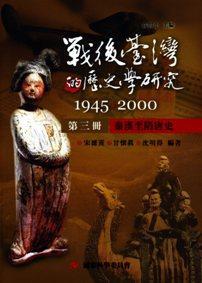 戰後台灣的歷史學研究(第三冊)