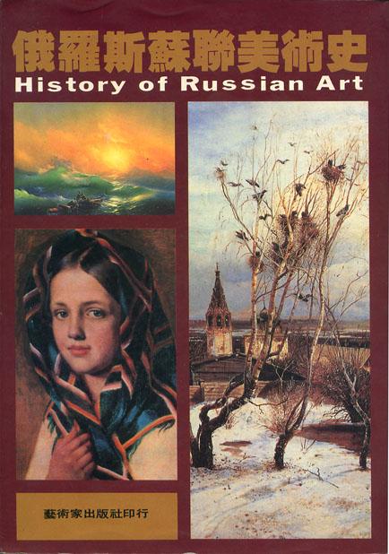 俄羅斯蘇聯美術史
