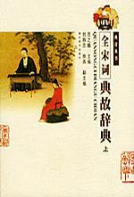 全宋词典故辞典(上下)