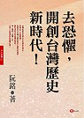 去恐懼,開創台灣歷史新時代!