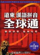 遠東漢語拼音�...