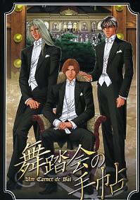 ドラマCD 舞踏会の手帖 ~Un Carnet de Bal~