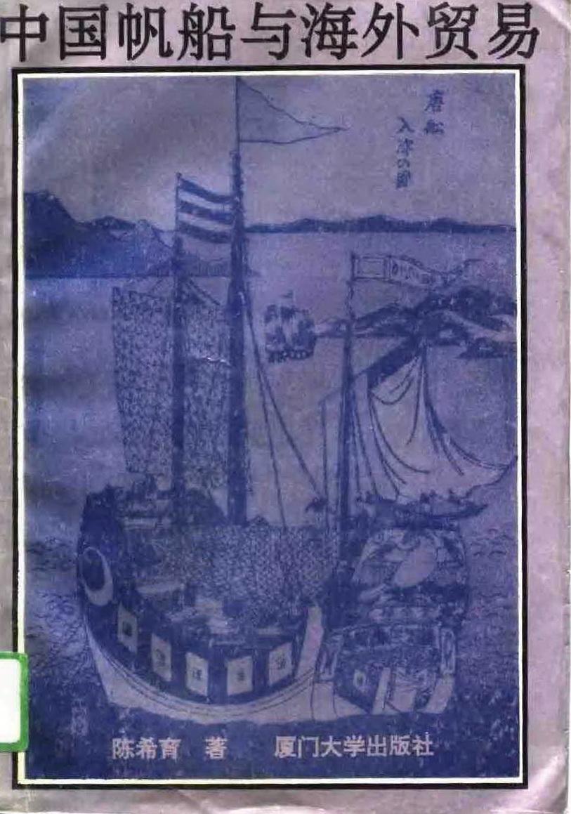 中國帆船與海外貿易