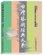 台灣建築中生代的文藝復興