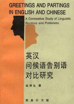 英汉问候语告别语对比研究