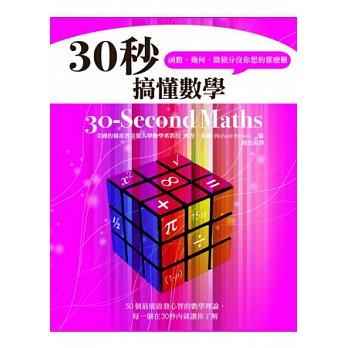 30秒搞懂數學,函數、幾何、微積分沒你想的那麼難