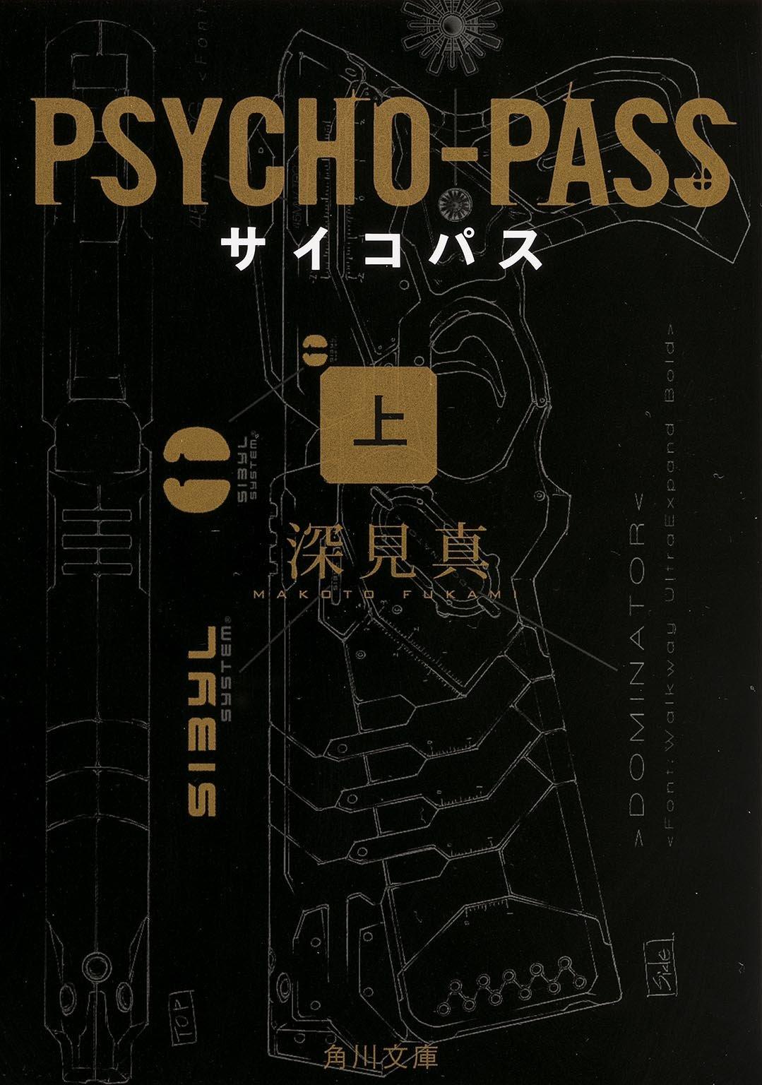 PSYCHO-PASS (上)