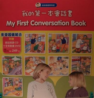 我的第一本字母書