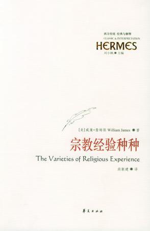 宗教经验种种