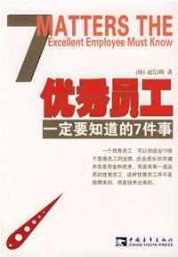 优秀员工一定要知道的7件事