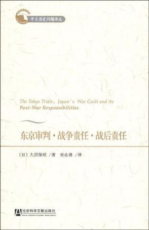 东京审判.战争责任.战后责任