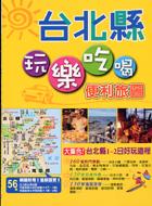 台北縣玩樂吃喝便利旅圖