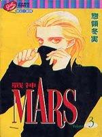 MARS戰神 3