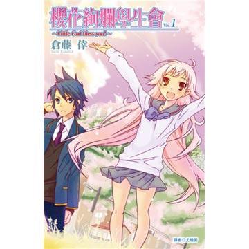 櫻花絢爛學生會 1