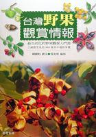 台灣野果觀賞情報
