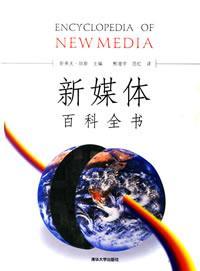 新媒体百科全书