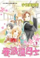 春浪漫巴士 1