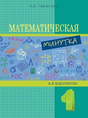 Matematicheskaya Minutka. 1-J Klass Fgos