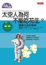 太空人為何不能吃花生?