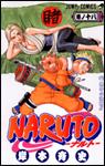 NARUTO 巻ノ18