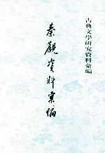 秦觀資料彙編