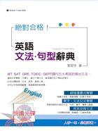 英語文法.句型辭典