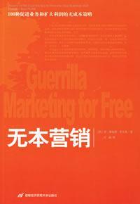 无本营销/100种促进业务和扩大利润的无成本策略/Guerrilla marketing for free