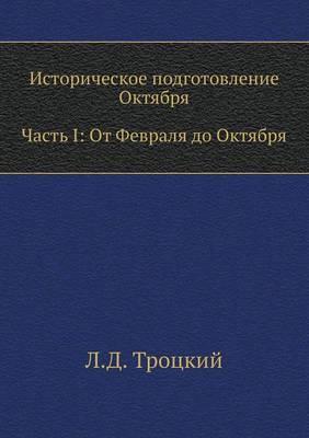 Istoricheskoe podgotovlenie Oktyabrya. Chast' I