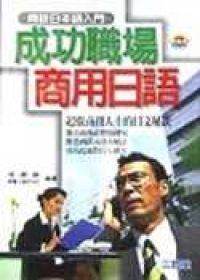 成功職場商用日語