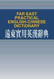 遠東實用英漢辭典