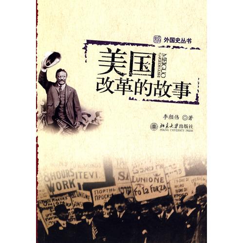 美国改革的故事/未名外国史丛书