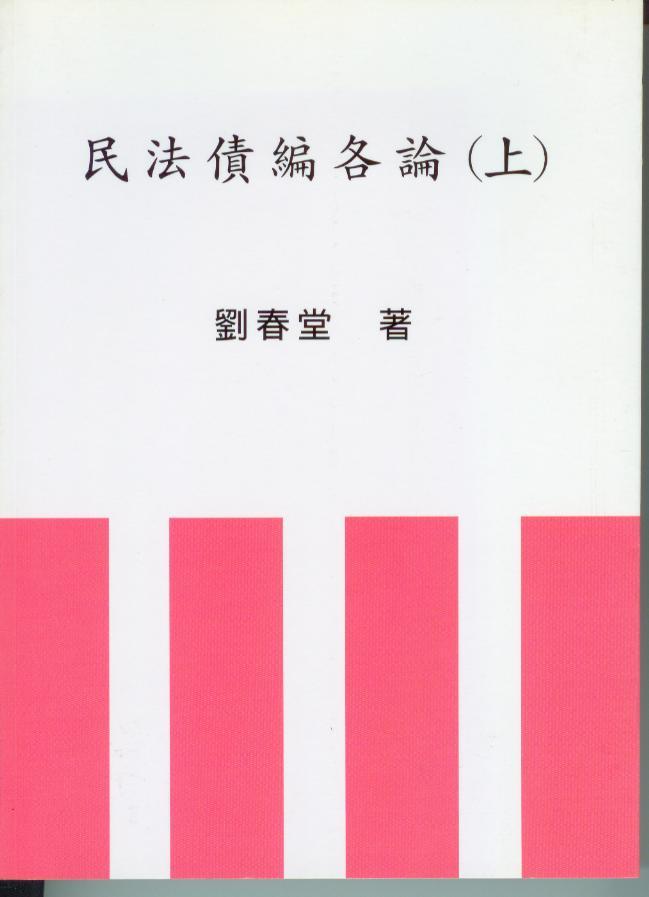 民法債編各論(上、中、下)