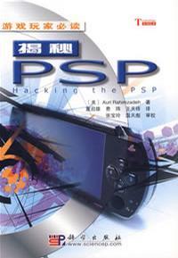 揭秘PSP