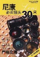 尼康必买镜头30只