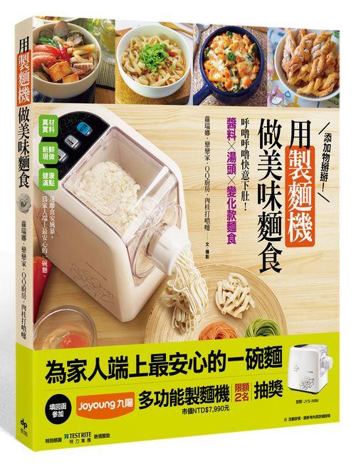添加物掰掰! 用製麵機做美味麵食:呼嚕呼嚕快意下肚!醬料 x湯頭x變化款麵食