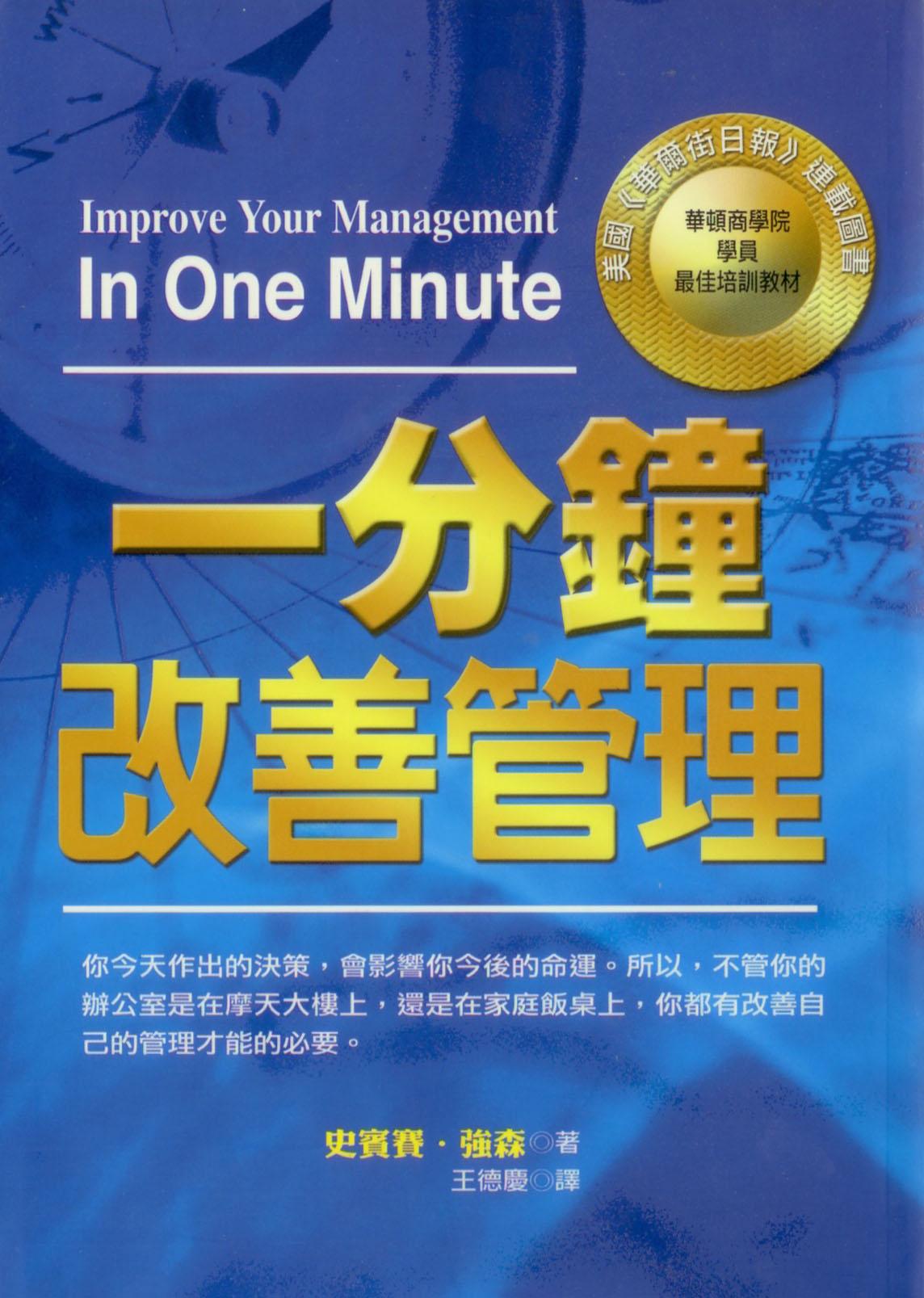 一分鐘改善管理 Improve Your Management In One Minute