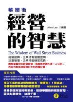 華爾街經營的智慧