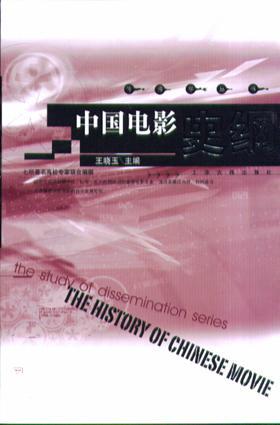 中国电影史纲