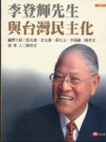 李登輝與台灣民生化