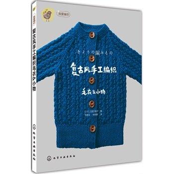 我愛編織--復古風手工編織毛衣&小物
